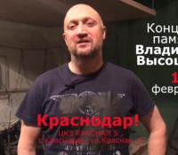 Концерт памяти Владимира Высоцкого (Краснодар)