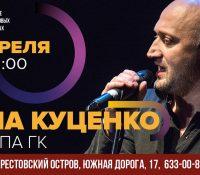 20 апреля Альпенхаус (Санкт-Петербурге) встречает  музыкальный проект Гоши Куценко!