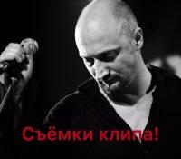 съемки клипа на песню «Ольга»
