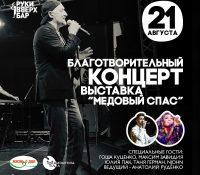 Благотворительный вечер друзей Фонда «Жизнь с ДЦП» и Гоши Куценко